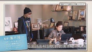 10.13【解憂雜貨店】幕後花絮 編導篇