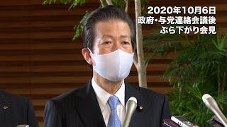 2020/10/06 政府与党連絡会議後 山口代表ぶら下がり会見