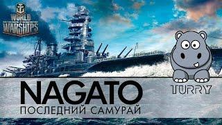 Nagato - последний самурай World of Warships. обзор и гайд как играть