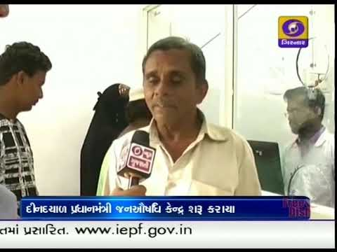 186 | Jan Aushdhi Kendra | Mahisagar | Ground Report Gujarati