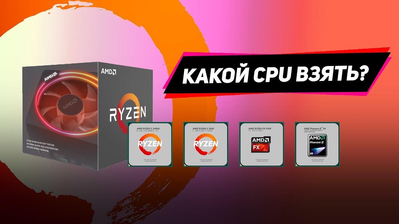Какой процессор взять для игр в 2019? ТОП 7 хороших CPU AMD
