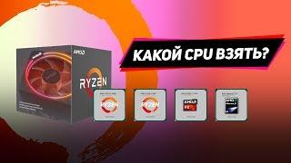 Який процесор взяти для ігор у 2019? ТОП 7 хороших CPU AMD