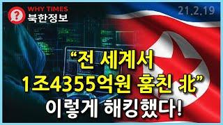 "[Why Times 북한정보] ""전 세계서 1조4355…"