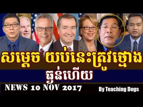 Cambodia Hot News WKR World Khmer Radio Evening Friday 11/10/2017