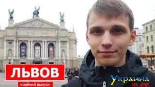 Украина без денег - ЛЬВОВ (выпуск 16)(Я в