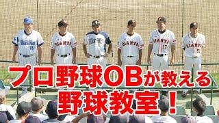 7月26日(日)水戸市民球場にて「ファンケル キッズベースボール チャレ...