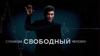 СЛИШКОМ СВОБОДНЫЙ ЧЕЛОВЕК/DOC/2016