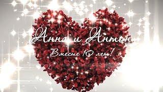 Годовщина Свадьбы 10 лет ● Розовая или Оловянная свадьба