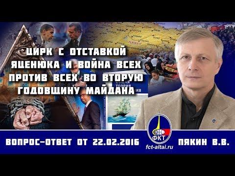 Валерий Пякин. Цирк с отставкой Яценюка и война всех против всех во вторую годовщину Майдана