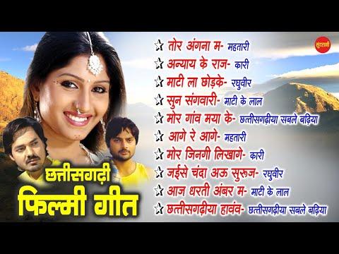 Chhattisgarhi Filmi Geet // CG Top - 10 // Super Hit's Romantic Songs // Audio jukebox 2021