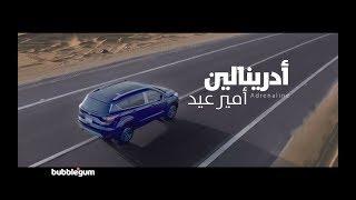 Adrenaline song by Amir Eid أغنية أدرينالين غناء أمير عيد