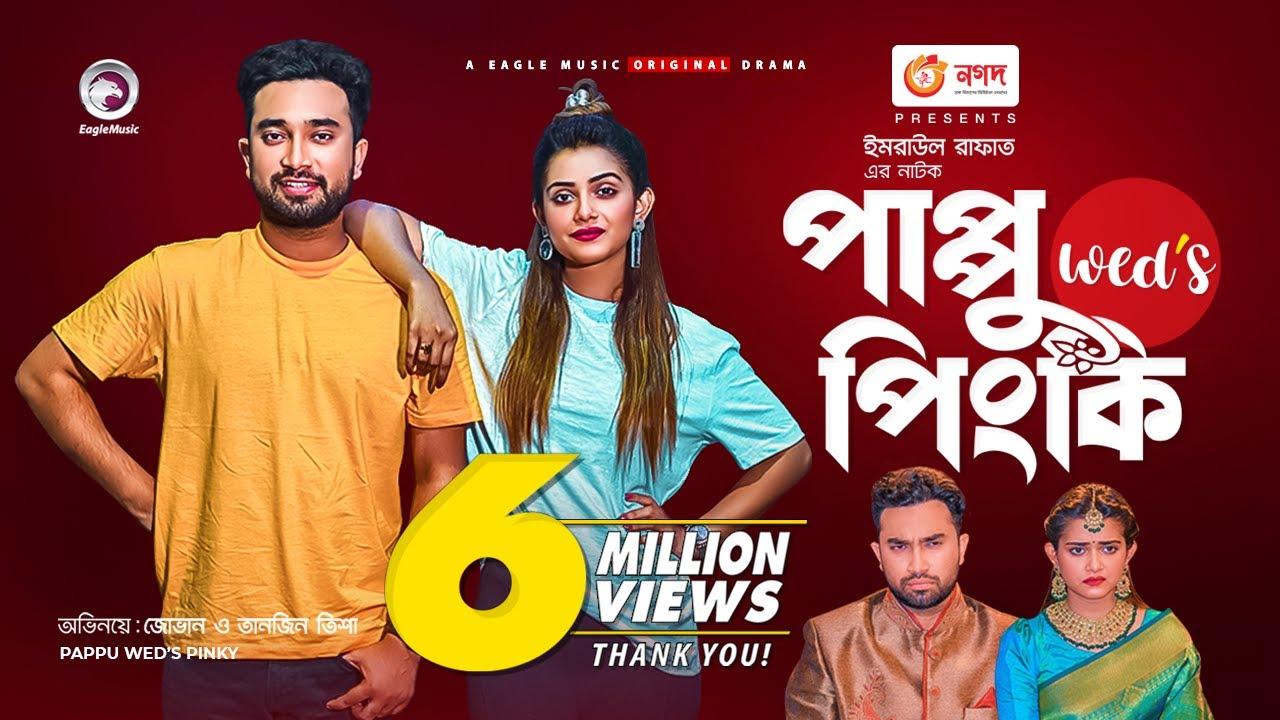 Download Pappu Wed's Pinky | পাপ্পু ওয়েড'স পিংকি | Jovan | Tanjin Tisha | Bangla New Natok 2021 | Eid Natok