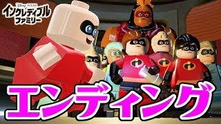 レゴ インクレディブル・ファミリー 赤ちゃんのジャック・ジャックが世界を救う!ヒーロー大集結で物語はエンディングへ。
