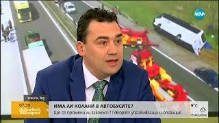 """Версията на обвинената за катастрофата на """"Тракия"""" - Здравей, България (17.04.2018г.)"""