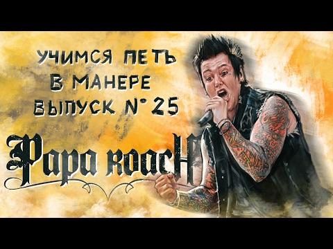 Учимся петь в манере. Выпуск №25. Papa Roach - Scars
