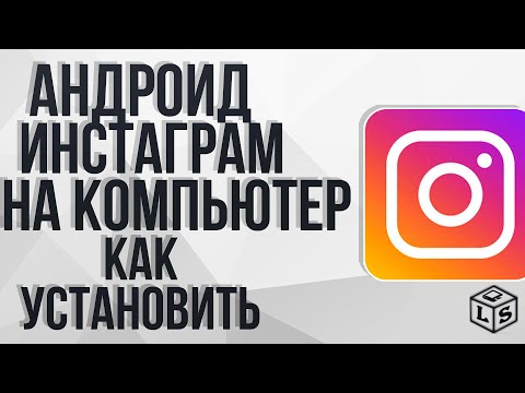 Android Instagram на компьютер Как установить добавить фотографии в профиль