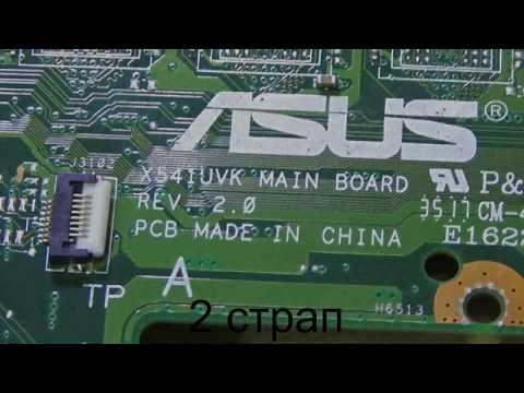 Asus X541uvk Rev 2.0 отключение встроенной оперативной памяти