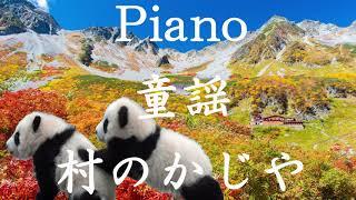 Piano 童謡   村のかじや