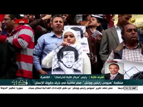 """منظمة """"هيومن رايتس ووتش"""": مصر ماضية في خرق حقوق الإنسان"""