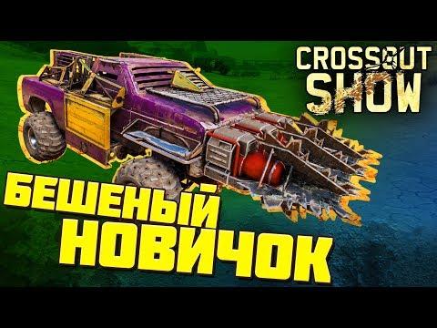 Crossout Show: Бешеный новичок