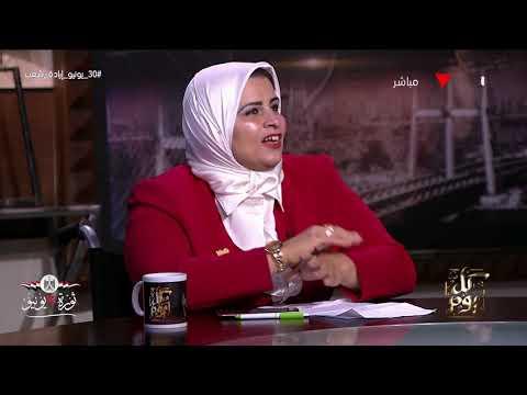كل يوم - د. مها شعبان عضو مجلس النواب توضح وضع كيف كان وضع المرأة قبل 30 يونيو  - 01:57-2020 / 7 / 3