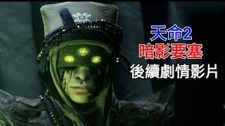 愛喝咖啡 天命2 暗影要塞 後續劇情影片 Destiny 2 Shadowkeep