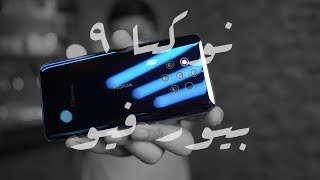 Nokia 9 Pureview | مراجعة جهاز نوكيا ٩