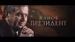 Фильм. Жаноб Президент 24.07.2018