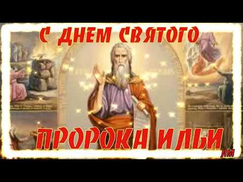 Очень Красивое Поздравление С Днем Святого Пророка Ильи! Музыкальная Открытка.Ильин День.Супер Песня