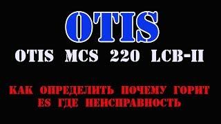 лифт Otis Как определить почему горит ES где неисправность