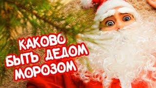 Каково Быть Дедом Морозом Перед Новым Годом!?