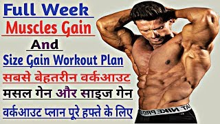 Full Week Muscles Gain And Size Gain Workout Plan (in Hindi)