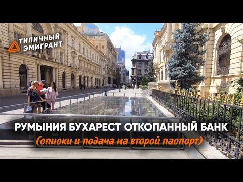 РУМЫНИЯ БУХАРЕСТ ОТКОПАННЫЙ БАНК ОФИС АНЧ СПИСКИ И ПОДАЧА НА ВТОРОЙ ПАСПОРТ