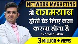 Network Marketing में कामयाब होने का अचूक Formula ! Sonu Sharma ! For association Cont : 7678481813