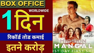 Mission Mangal 1st Day Collection, Mission mangal Box Office Collection Day 1, Akshay Kumar, Vidya