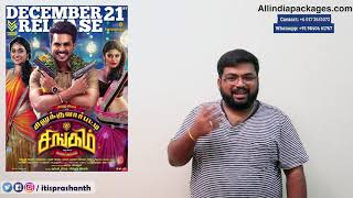 Silukkuvarpatti Singam review by Prashanth