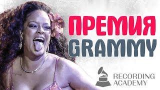 ГРОМКИЕ СКАНДАЛЫ и ЛУЧШИЕ МОМЕНТЫ музыкальной премии «Грэмми». GRAMMY 2018
