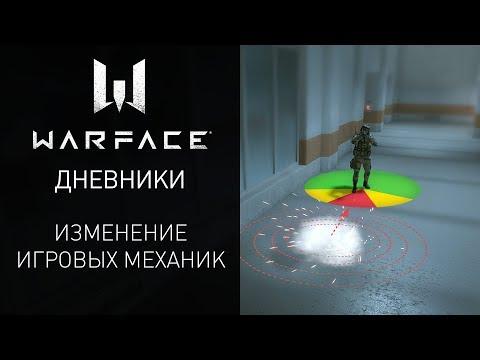Видеодневники Warface: изменение игровых механик thumbnail