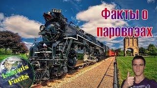 Интересные факты о паровозах, поездах и железных дорогах