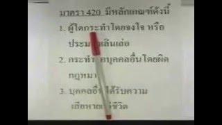 ละเมิด 1/8 (เทอม1/2558 #Sec2)