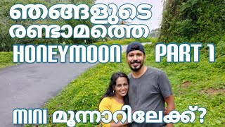 Our Honeymoon Trip  To Mini Munnar Ernakulam Couple Vloggers Malayalam Mallu Trip Couple 6 Versus 5