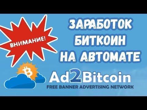 #AD2Bitcoin заработок и реклама ваших проектов на автомате