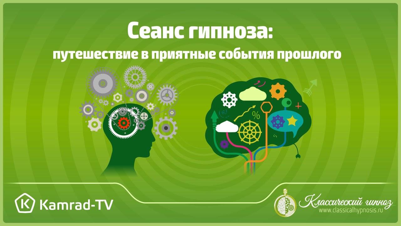 Сеанс гипноза: путешествие в приятные события прошлого (подготовка к гипнотерапии) Смотри на OKTV.uz