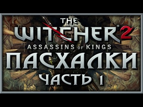 Пасхалки в игре  The Witcher 2 - Assassins of Kings - часть 1 [Easter Eggs]