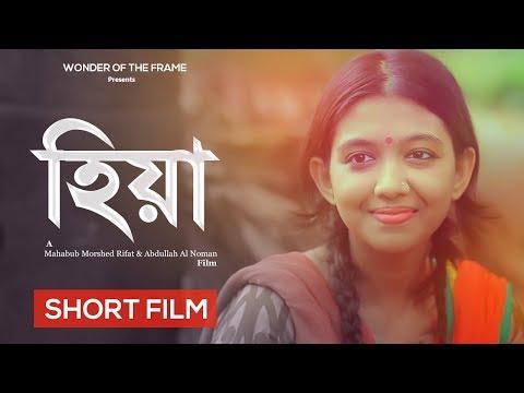 Hiya (Bengali Short Film)   WTF - Wonder of the Frame   2016