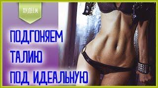 Тонкая талия, мечта женщин. Эти упражнения будут для нее полезны!