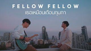 fellow fellow - เธอเหมือนเดือนกุมภา [Official Music Video]