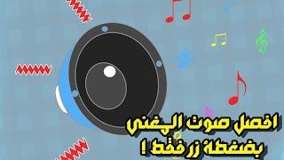فصل وعزل صوت المغني عن الاغنية وعمل الكاريوكي من اي اغنية تريدها بضغطة زر