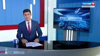 Вести Севастополь 21.05.2019 Выпуск 1425