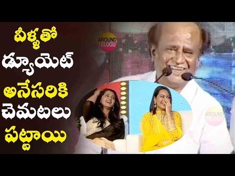 VIDEO : నవ్వులే నవ్వులు ..Superstar Rajinikanth FUNNY Comments On Sonakshi Sinha & Anushka Shetty